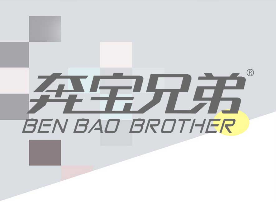 奔宝兄弟BEN BAO BROTHER